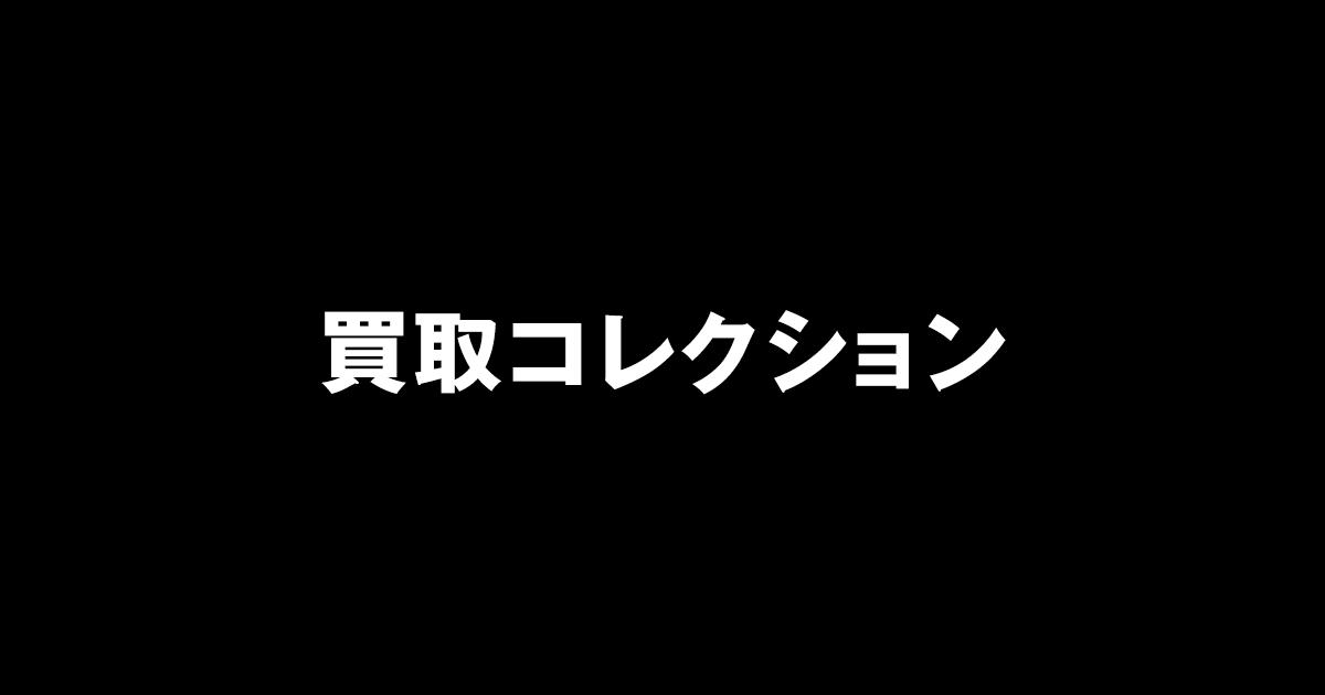 ブランド・時計・金買取なら神戸三宮駅スグ【買取コレクション】査定無料!