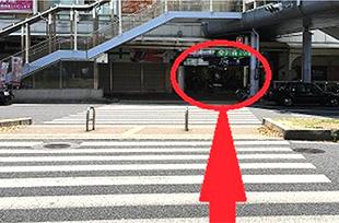 横断歩道を渡り丸印の方向へ進んでください。