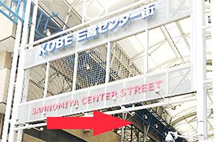階段を上がったら、KOBE三宮センター街の入り口の前に出るのでセンター街に入ってください。