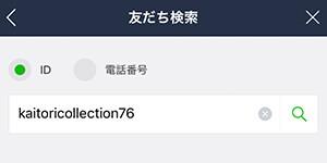「@kaitoricollection76」で検索