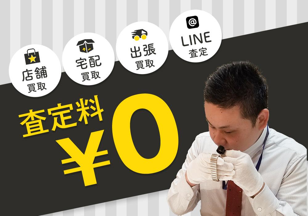 店舗買取・宅配買取・出張買取・LINE査定すべて査定料0円