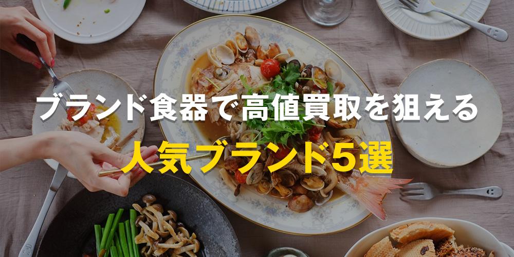 ブランド食器で高値買取を狙える人気ブランド5選