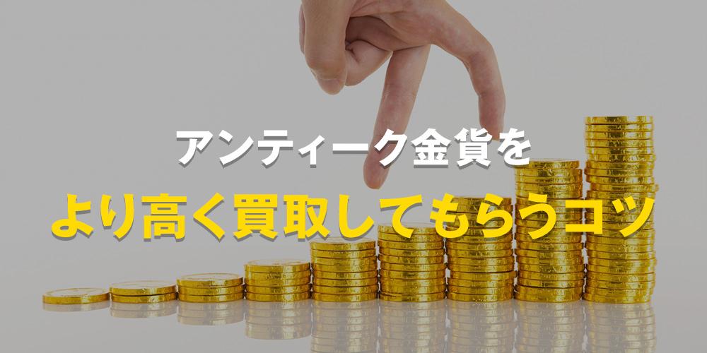 アンティーク金貨をより高く買取してもらうコツ