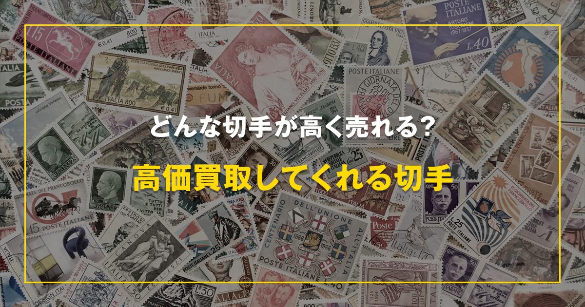 どんな切手が高く売れる?高価買取してくれる切手