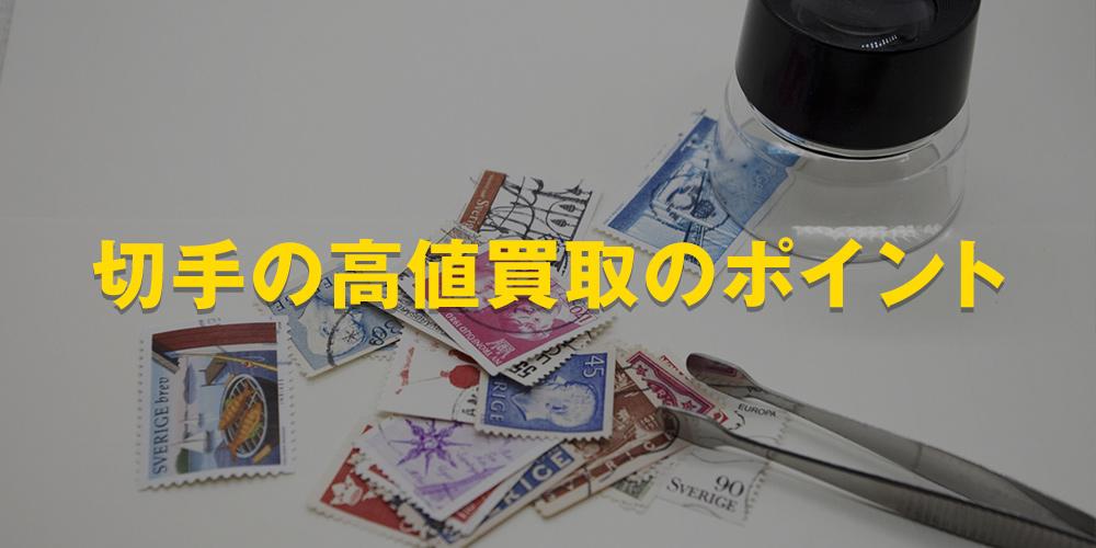 切手の高値買取のポイント