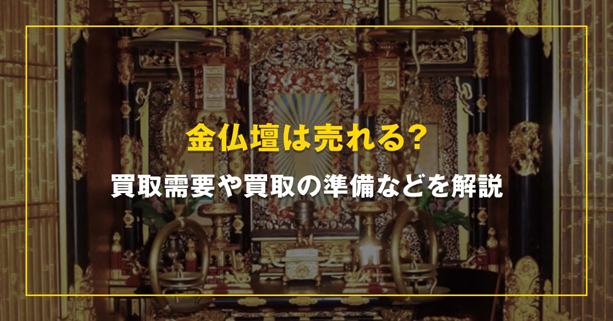 金仏壇は売れる?買取需要や買取の準備などを解説
