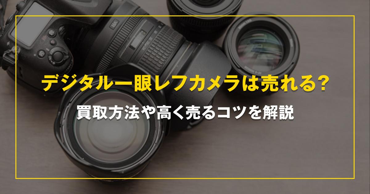 デジタル一眼レフカメラは売れる?買取方法や高く売るコツを解説