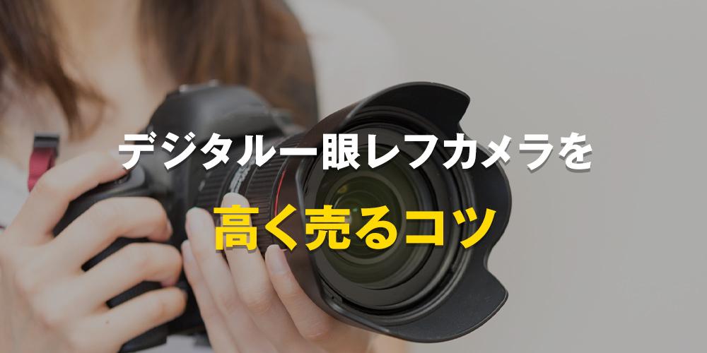 デジタル一眼レフカメラを高く売るコツ
