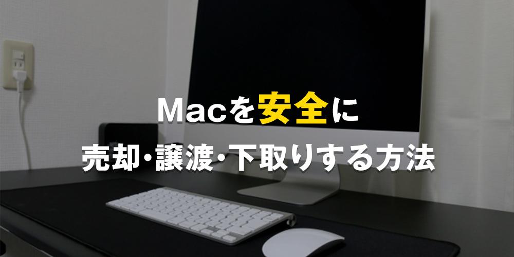 Macを安全に売却・譲渡・下取りする方法
