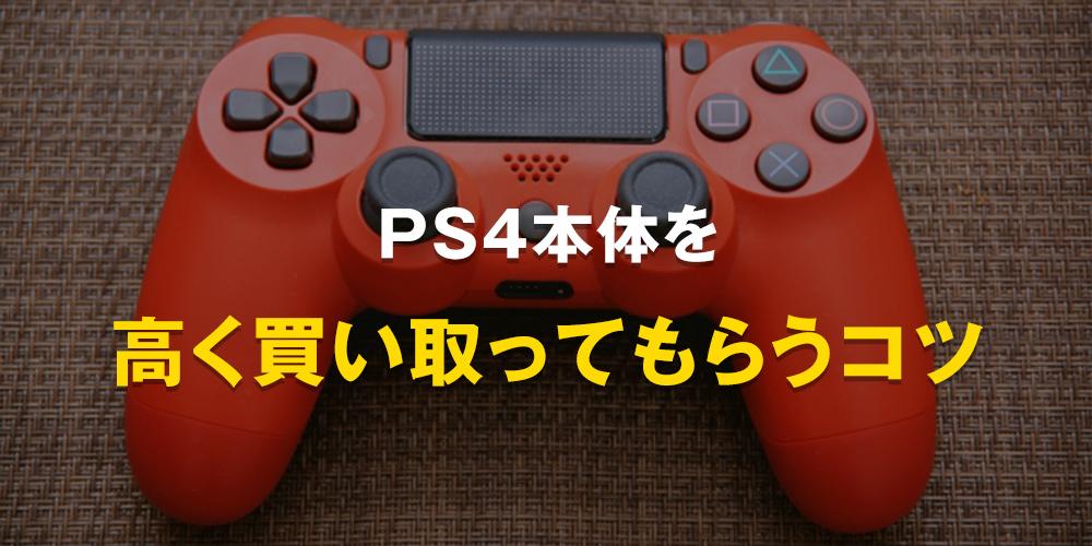 PS4本体を高く買い取ってもらうコツ