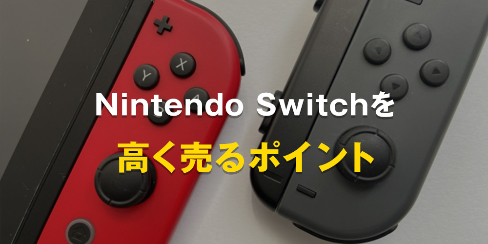 Nintendo Switch(ニンテンドースイッチ)を高く売るポイント