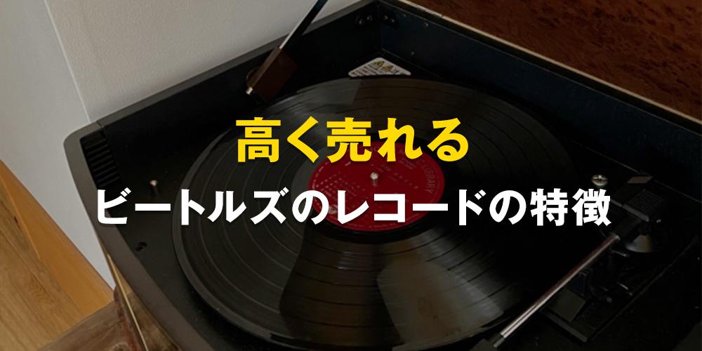 高く売れるビートルズのレコードの特徴