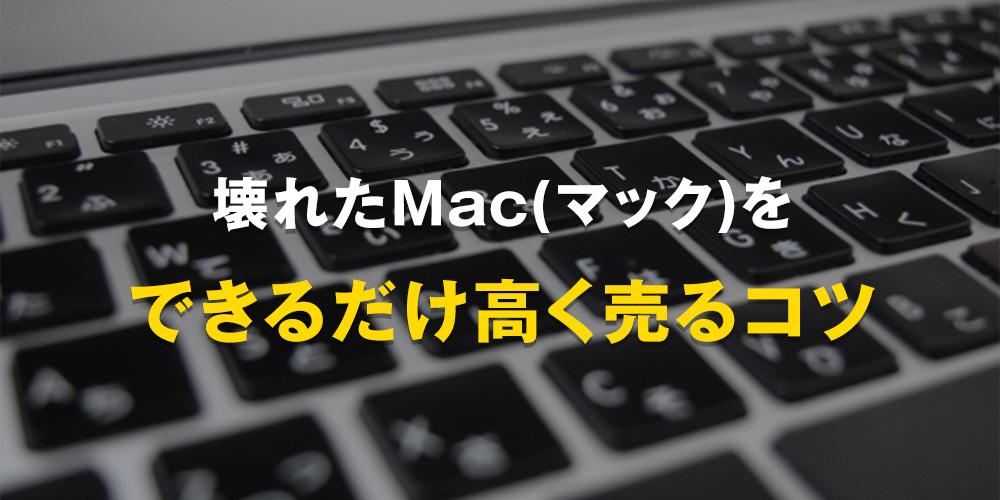壊れたMac(マック)をできるだけ高く売るコツ