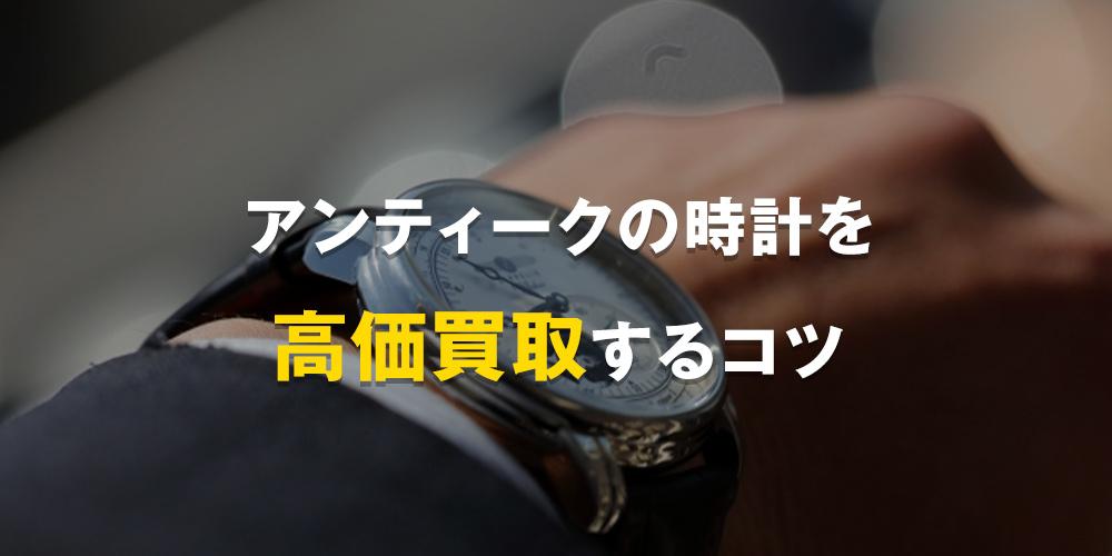 アンティークの時計を高価買取するコツ