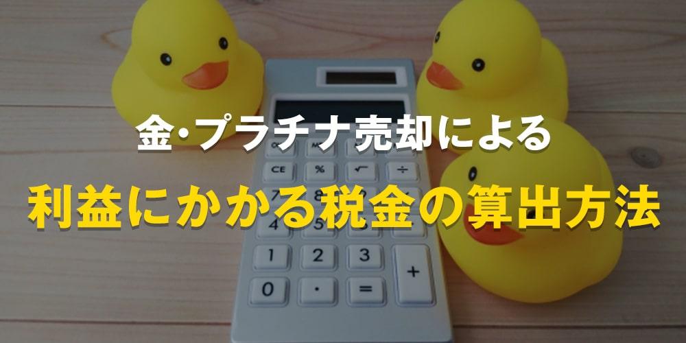 金・プラチナ売却による利益にかかる税金の算出方法