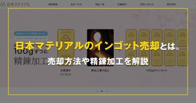 日本マテリアルのインゴット売却とは。売却方法や精錬加工を解説