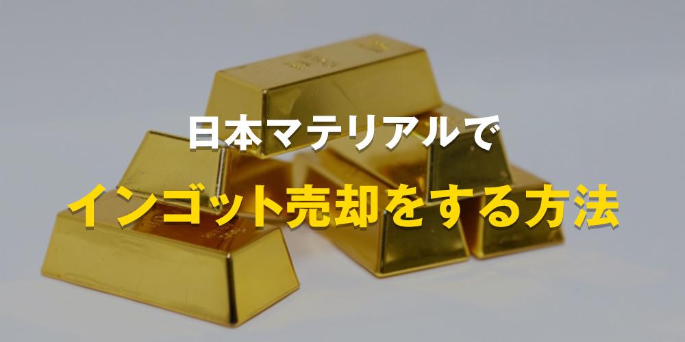 日本マテリアルでインゴット売却をする方法