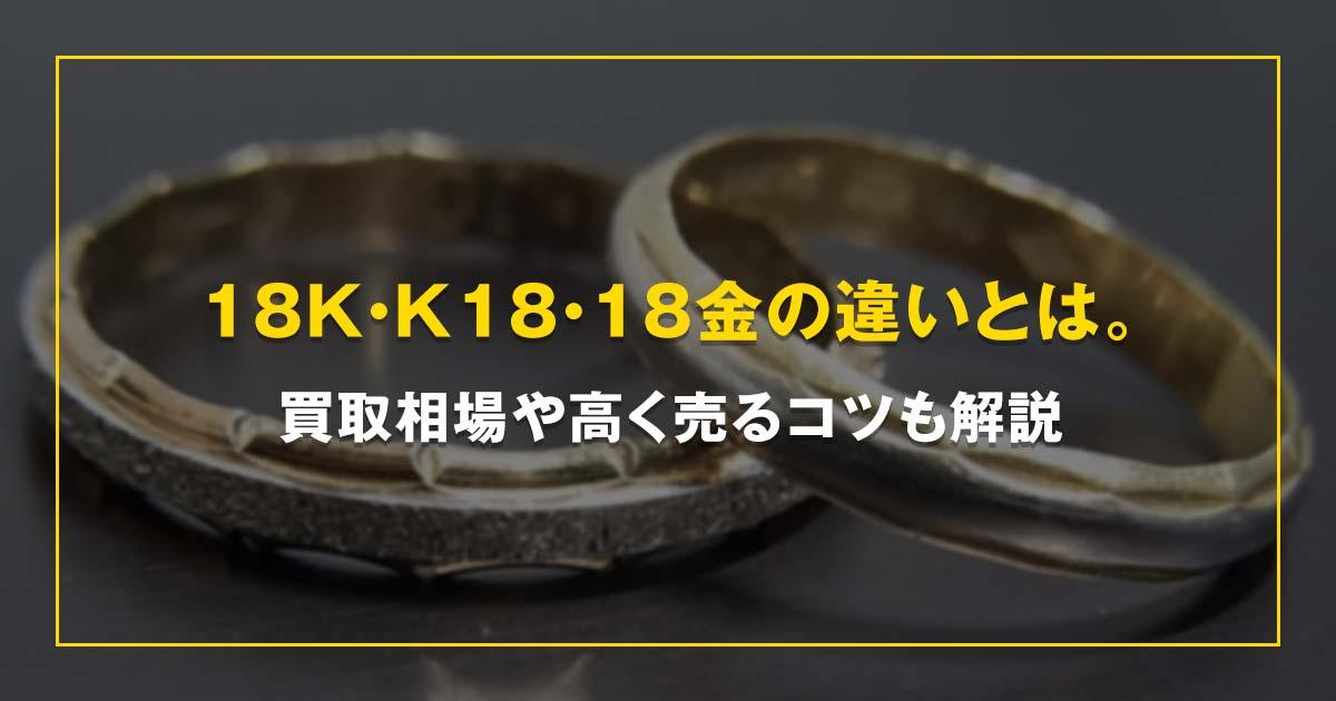 18K・K18・18金の違いとは。買取相場や高く売るコツも解説