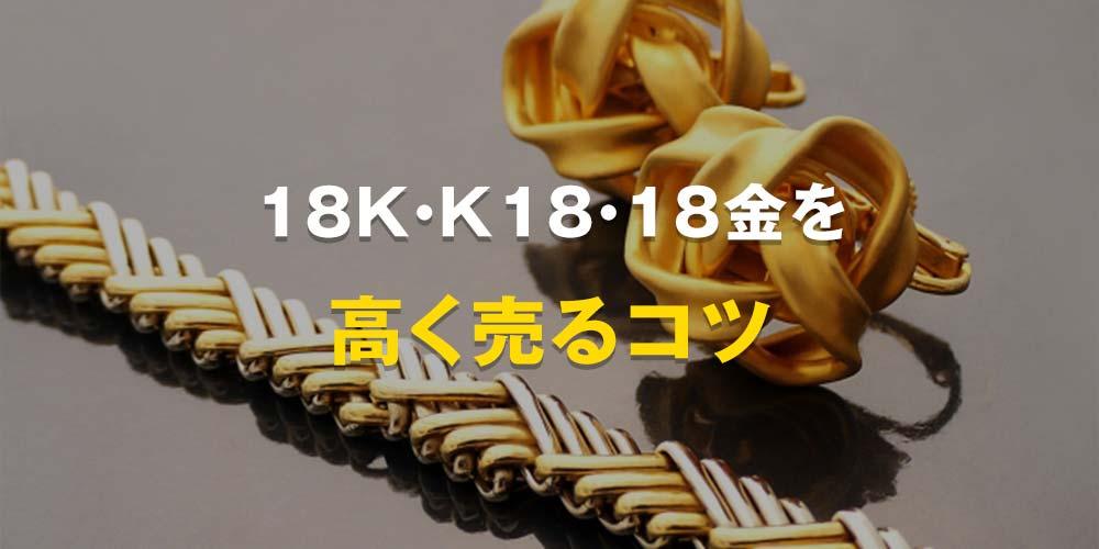 18K・K18・18金を高く売るコツ