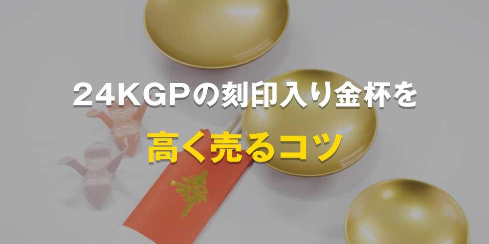 24KGPの刻印入り金杯を高く売るコツ