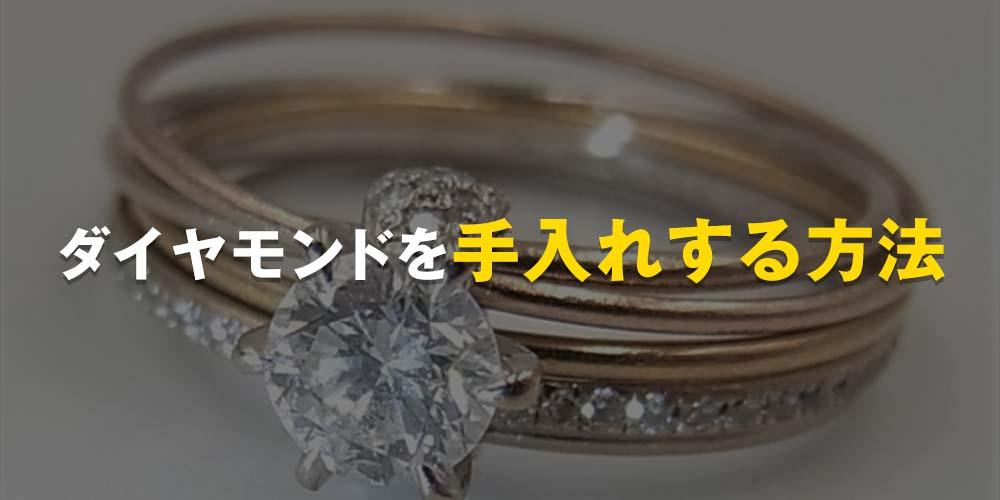 ダイヤモンドを手入れする方法